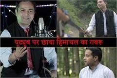 manu singer story