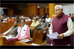 monsoon session of haryana assembly will start from today