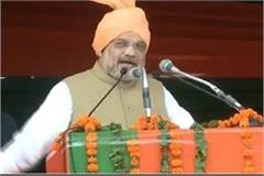 haryana vidhan sabha chunav 2019 amit shah s rally in jind haryana