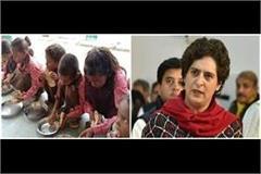 salt bread case in midday mill priyanka gandhi said this behavior