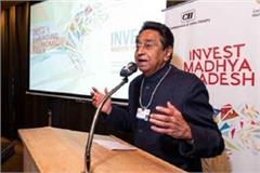 kamal nath opens way investment discussed big industrialists mumbai