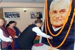 tribute to atal bihari vajpayee