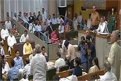 the first day of the monsoon session of the assembly