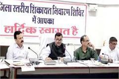 meeting of grievance redressal committee