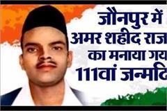 celebrated 111th birthday of amar shaheed rajguru in jaunpur