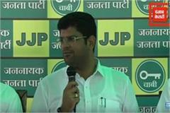 dushyant chautala commented on bjp government