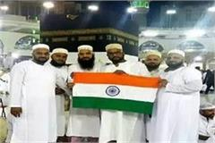 tricolor waved in mecca during haj