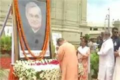 residential schools will be built in the name of atal ji in all mandals yogi
