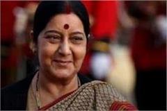 sushma swaraj s dream is incomplete