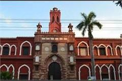 appeal to students of amu vc
