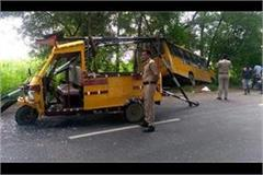 collision between school bus and auto rikshaw