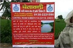 cation board standed in sonipat due to flood alert