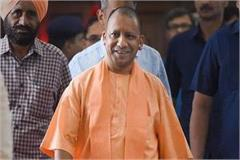 yogi cabinet will be expanded tomorrow