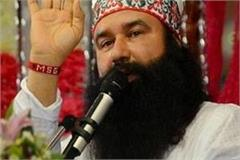 and ram rahim s parole petition will be decided soon