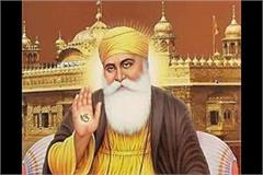 flowers will be showered in the wedding ceremony of baba nanak