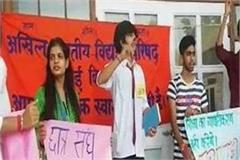 abvp students strike