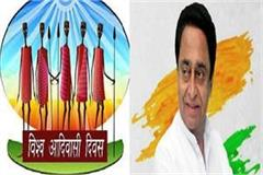 cm kamal nath gave a big gift to the tribals on  world tribal day