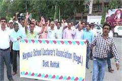 haryana school lecturers association protested against the government