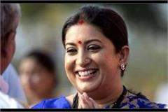 smriti irani will come to amethi on august 28