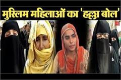 these muslim women did not accepted triple talaaq bill