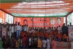 kaithal s biggest rally  bjp leader suresh garg nauch demonstrated power