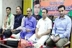 bjym meeting in una
