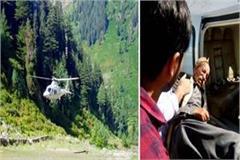 injured shepherd airlift by chopper