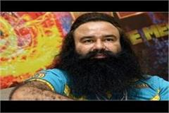swaraj india party opposes ram rahim s parole memorandum handed over to jail