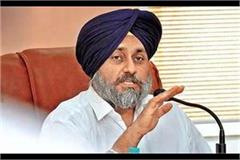 sukhbir s appeal to the captain
