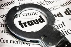 fraud of 8 lakh in the name of getting more bands in ilets