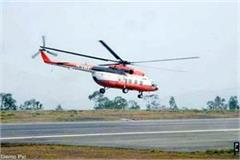 emergency landing of helicopter of cm