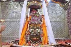 development mahakal temple kashi vishwanath vip darshan will be closed