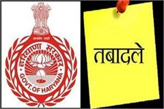 33 33 dsp level officials transferred in haryana police