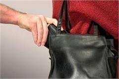 paparola woman bag 45 thousand stolen