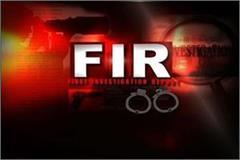 fir in pension scam case
