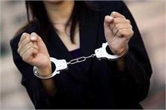 damtal chita woman arrested