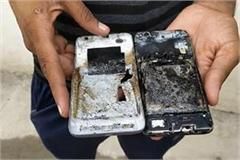 during chat first leaked smoke and mobile blasted in kaithal haryana