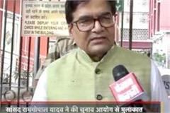sp complains to dm and sp of rampur to election commission
