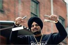 shiromani committee lodged complaint against sidhu muse wala