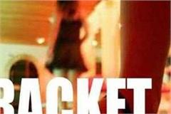 sex racket busted in shimla