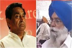 witness appears before sit against kamal nath difficulties arose