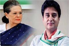 sonia s important meeting with scindia