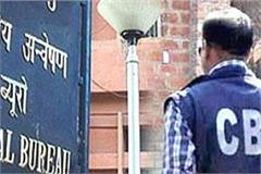 cbi prepares charge sheet in this scam of 265 crore