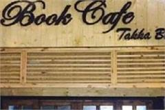 new book cafes to be opened in shimla