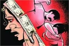 case of dowry harassment filed against 4 including husband