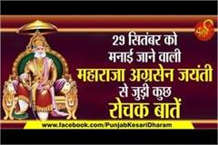 some interesting facts related to maharaja agrasen jayanti