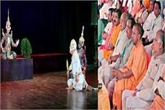 cm yogi joins international ramayana festival