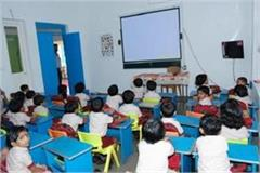 children of this school will study in smart class