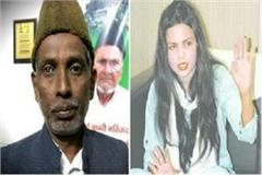 case filed against iqbal ansari