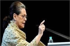 sonia gandhi s strict instructions to mp congress